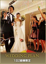 WEDDING PLAN 1日2組様限定