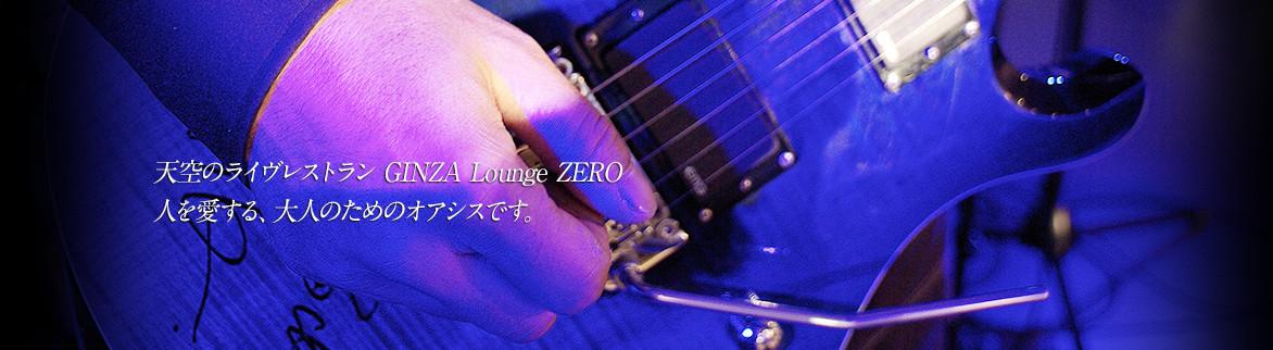 天空のライブレストラン GINZA Lounge ZERO