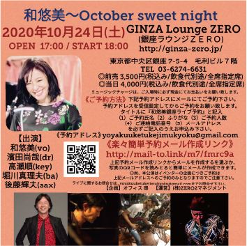 和悠美~October sweet night