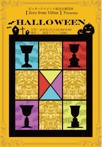 エンターテインメント総合企画団体 【ZERO from ViStar】 Presents『HALLOWEEN』