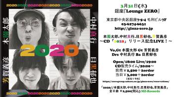❝本園太郎.中村真行.目黒郁也.芳賀義彦❞~CD「2020」発売記念LIVE!~