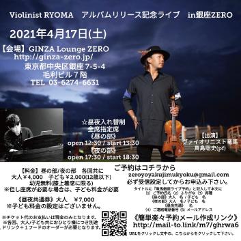 Violinist RYOMAアルバムリリース記念ライブin銀座ZERO