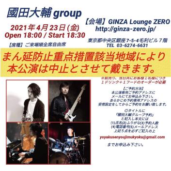 國田大輔group