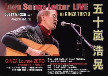 五十嵐浩晃Love Songs Lettter LIVE in 銀座