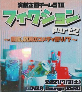 演劇企画チーム518『フィクション part2』