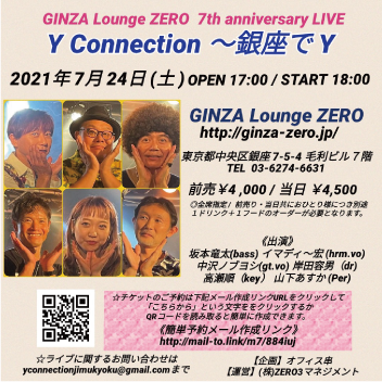 《GINZA Lounge ZERO 7th anniversary 》Y Connection ~ 銀座でY