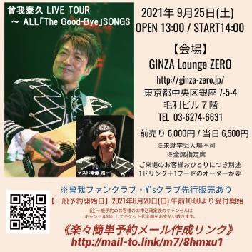 曾我泰久 LIVE TOUR ALL 「The Good-Bye」SONGS