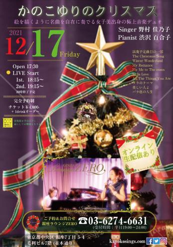 KANOKO NOMURA Birthday Live2021