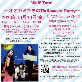 Wolf Tone 〜オオカミたちのHalloween Party〜